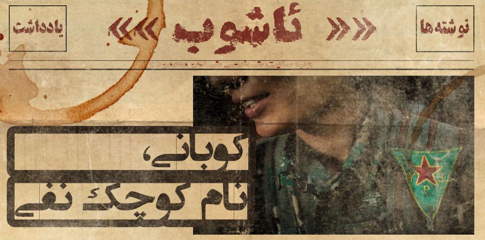 cover kobani